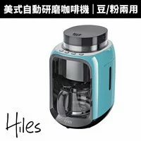 【Hiles】美式自動研磨咖啡機(HE-688)