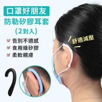【口罩掛鉤】矽膠防勒減壓口罩護耳套(4入/2對)