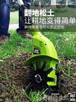 鬆土機 電動鬆土機鋰電微耕機翻土機小型除草犁地機打地刨地挖地旋耕機 爾碩LX 母親節禮物