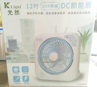 免運 光然 12吋USB無線DC節能扇 FAN012007BW【030001】電風扇、風扇、涼風扇《八八八e網購