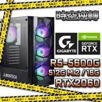 【技嘉平台】R5六核『時空逆轉』RTX2060 獨顯電玩機(R5-5600G/B550M/16G/512G_SSD/650W銅)