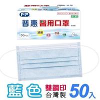 【普惠醫工】成人平面醫用口罩-藍色(50入/盒)