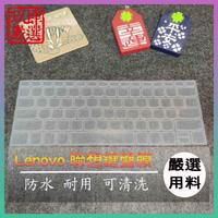 Lenovo ideapad S340 Slim 5i 14吋 13吋 鍵盤保護膜 防塵套 鍵盤保護套 鍵盤膜