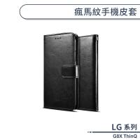LG G8X ThinQ 瘋馬紋手機皮套 保護套 保護殼 手機殼 防摔殼 可當支架 附卡夾