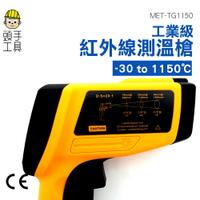《頭手工具》測量儀 測溫儀  雷射溫度槍 紅外線測溫槍TG1150  -30℃~1150℃ 雷射溫度槍 電子溫度槍